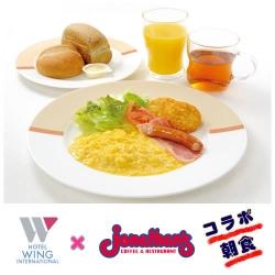 ■【ジョナサンの朝食付き】日曜日は特にお得!おサイフお助け♪連泊プラン[ダブル【喫煙】]