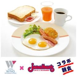 ■【朝食はしっかり!】ジョナサンの朝食付きプラン[禁煙レディースセミダブル]