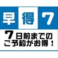 三恵シティホテル八王子