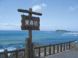 東尋坊 三国観光ホテル