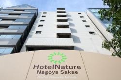 ホテルナチュレ名古屋栄 紀州鉄道グループ